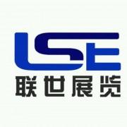 广州联世国际展览有限公司