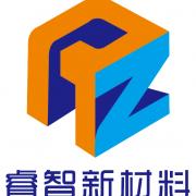 东莞市睿智新材料科技有限公司