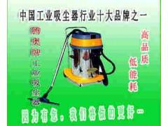 大功率工业吸尘器批发