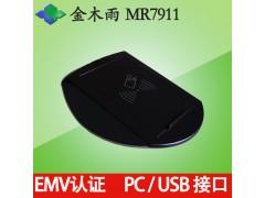 符合EMV2010和PBOC 3.0 MR7911
