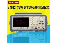 AT512 电阻测试仪 数字兆欧表 精密型直流低电阻测试仪