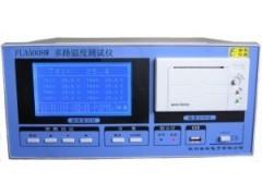 温度仪/温度测试仪/多路温度记录仪/微打印型温度记录仪FLA5016W