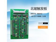 北玻钢化炉专用触发板 进口元器件生产