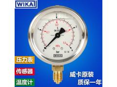 德国进口压力表威卡WIKA耐震压力表不锈钢油压液压表型号EN837-1