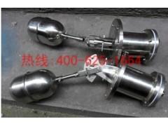 福州浮球液位控制器 金属浮球液位计总代直销