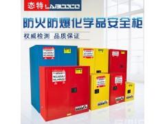 工业安全柜 防爆柜 *柜 易燃易爆储存柜 北京厂家