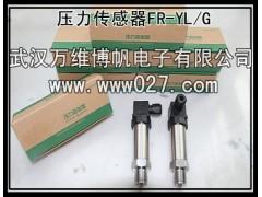 FR-YL-G型号消防系统压力变送器