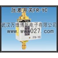 消防水泵用差压变送器 压差开关