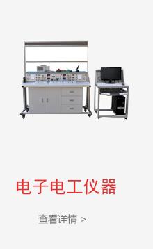 电子电工仪器