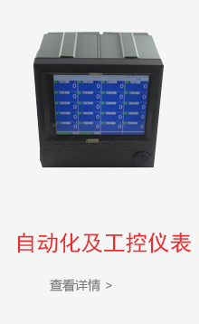自动化及工控仪表